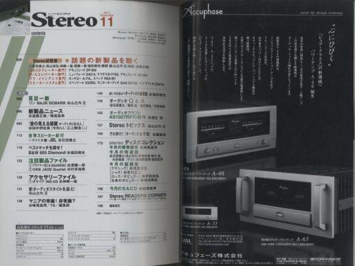 Stereo 2011年11月号  画像