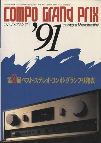 コンポグランプリ'91/ラジオ技術12月号臨時増刊  画像
