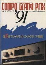 コンポグランプリ'91/ラジオ技術12月号臨時増刊