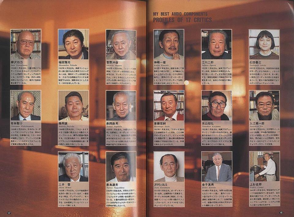 音の達人17人が推薦する'97マイ・ベスト・オーディオ・コンポ  画像