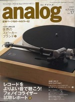 analog vol.17 2007 AUTUMN