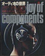 オーディオの世界 ~joy of components~