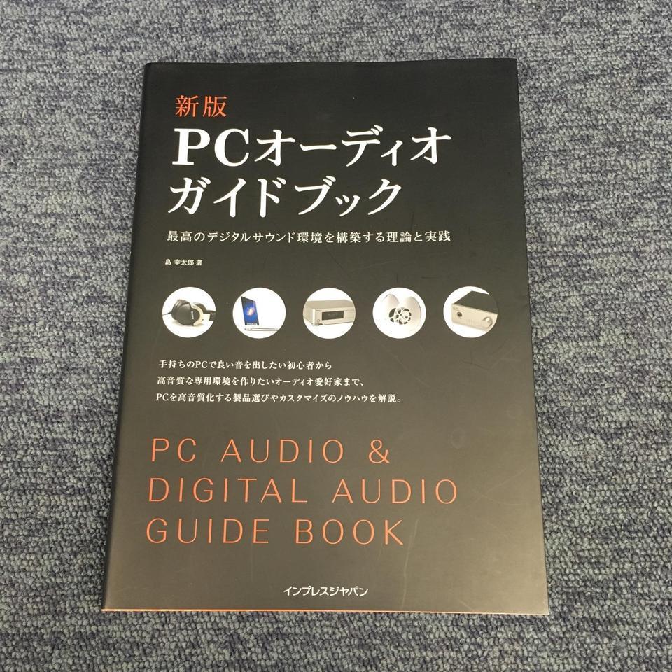 PCオーディオガイドブック  画像