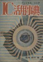 ディジタル,リニア IC活用事典