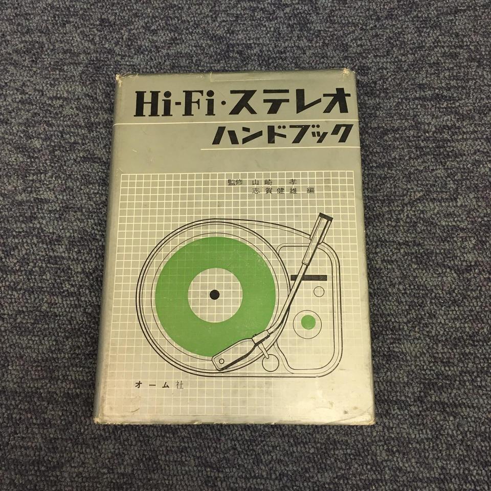 Hi-Fi・ステレオハンドブック  画像