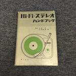 Hi-Fi・ステレオハンドブック