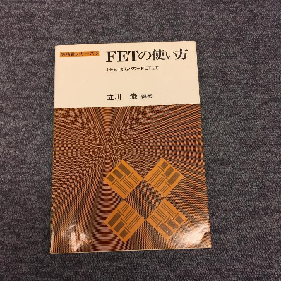 実務書シリーズ5 FETの使い方  画像