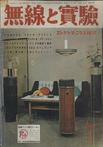 MJ-無線と実験- 1967年7月号  画像