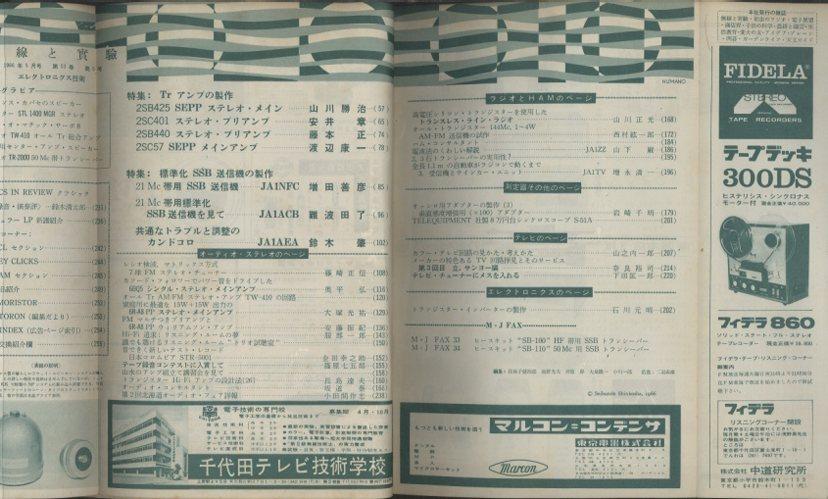 MJ-無線と実験- 1966年5月号  画像
