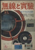 MJ-無線と実験- 1966年5月号