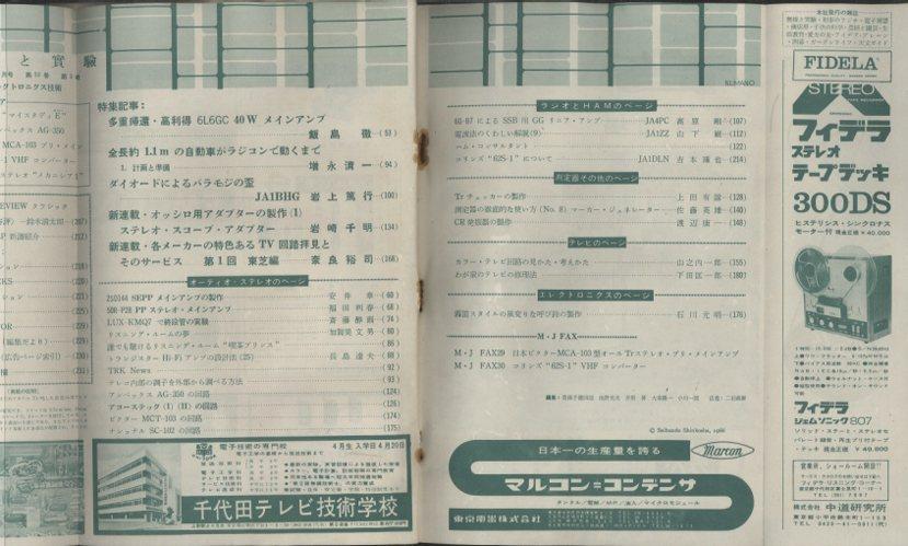 MJ-無線と実験- 1966年3月号  画像