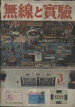 MJ-無線と実験- 1966年3月号