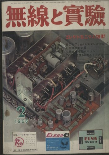 MJ-無線と実験- 1966年2月号  画像