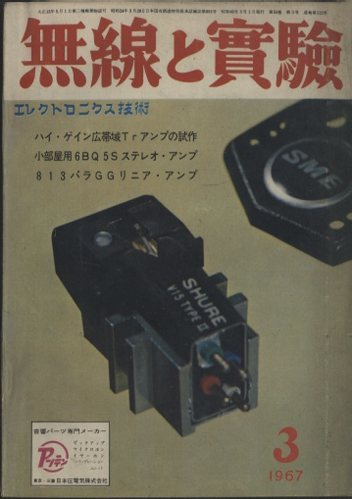 MJ-無線と実験- 1967年3月号  画像