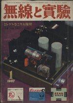 MJ-無線と実験- 1967年1月号