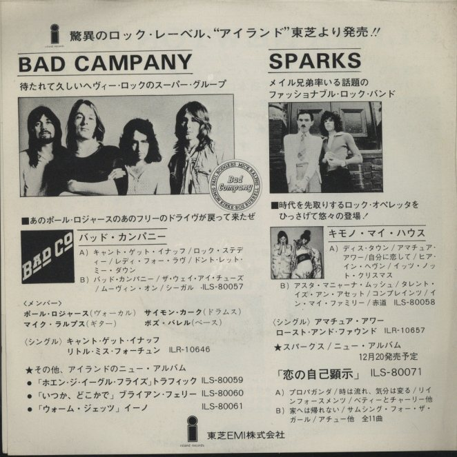 「JUNIOR'S FARM」「SALLY G.」/PAUL McCARTNEY & WINGS  画像