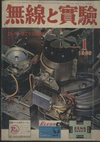 MJ-無線と実験- 1966年1月号  画像