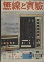 MJ-無線と実験- 1965年2月号