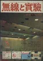 MJ-無線と実験- 1965年5月号