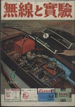 MJ-無線と実験- 1965年6月号