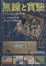 MJ-無線と実験- 1956年11月号