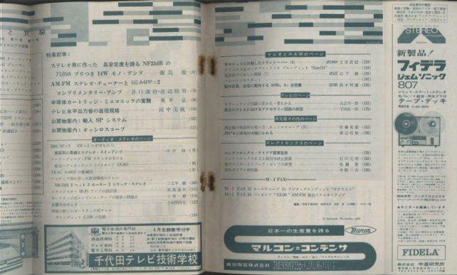 MJ-無線と実験- 1965年12月号  画像