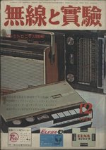 MJ-無線と実験- 1965年12月号