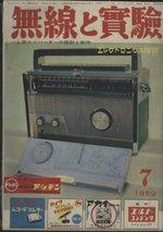MJ-無線と実験- 1959年7月号