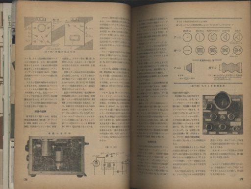 MJ-無線と実験- 1955年6月号  画像