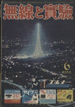MJ-無線と実験- 1955年6月号