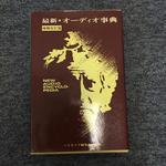 最新・オーディオ事典(増補改訂版)