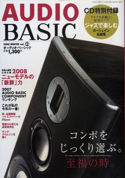 AUDIO BASIC VOL.45 2008 WINTER  画像
