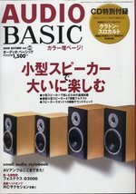 AUDIO BASIC VOL.48 2008 AUTUMN