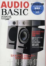 AUDIO BASIC VOL.52 2009 AUTUMN