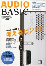 AUDIO BASIC VOL.54 2010 SPRING