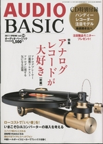 AUDIO BASIC VOL.58 2011 SPRING