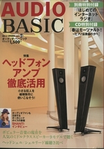 AUDIO BASIC VOL.62 2012 SPRING