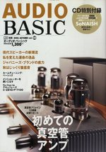 AUDIO BASIC VOL.40 2006 AUTUMN