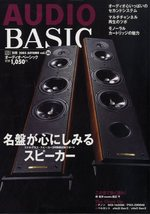 AUDIO BASIC VOL.36 2005 AUTUMN