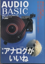 AUDIO BASIC VOL.19 2001 SUMMER