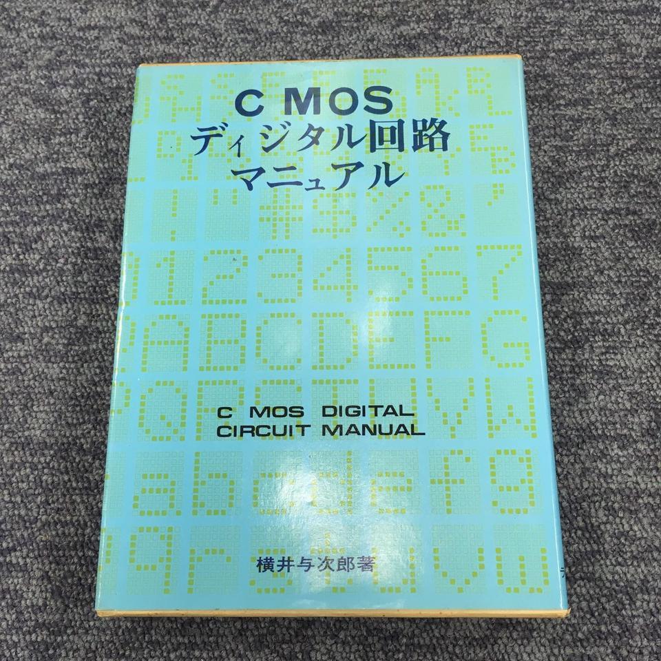 C MOSディジタル回路マニュアル  画像