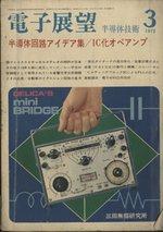 電子展望 1972年3月号