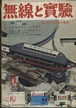 MJ-無線と実験- 1966年11月号