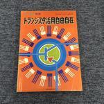 トランジスタ活用自由自在/電子展望別冊