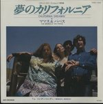「CARIFORNIA DREAMIN'」「MONDAY, MONDAY」/THE MAMAS & PAPAS