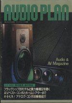 AUDIO PLAN 音の頂点・画の頂点