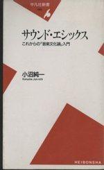 サウンド・エシックス/これからの「音楽文化論」入門