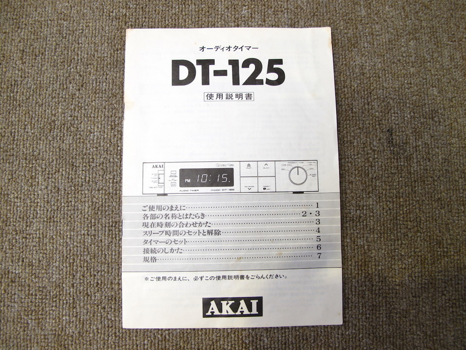 DT-125 AKAI 画像