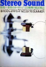 STEREO SOUND NO.039 1976 SUMMER