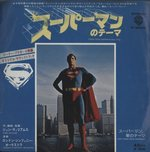 「THEME FROM SUPERMAN」「LOVE THEME FROM SUPERMAN」
